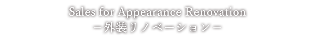 Sales for Appearance Renovation ー外装リノベーションー