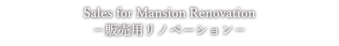Sales for Mansion Renovation ー販売用リノベーションー
