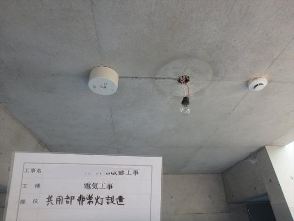 (3)共用部仮設照明・非常灯設置