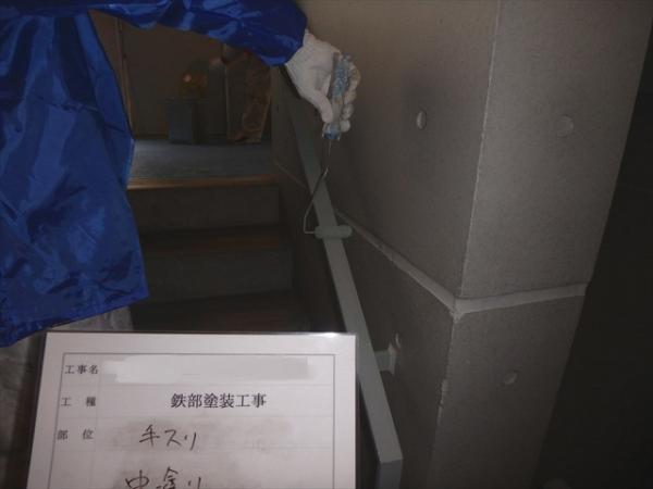 (10)鉄部塗装1
