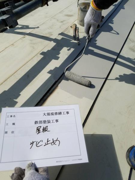 (2)最上階屋根錆止塗装