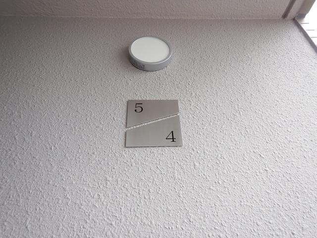 15.階段階数表示板取付